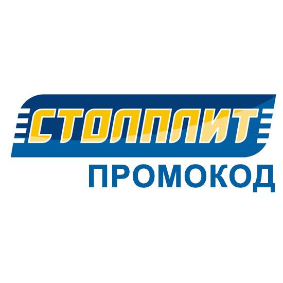 Промокод Stolplit.ru -Бонус 500 рублей!