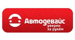 autodevice-nn-logo