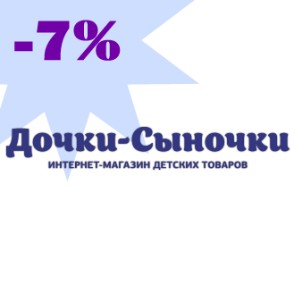 Промо-код ДочкиСыночки.Ру -7% скидки на все!