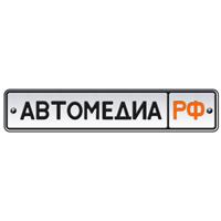 Промокод АвтоМедиа.РФ - Скидка при покупке!