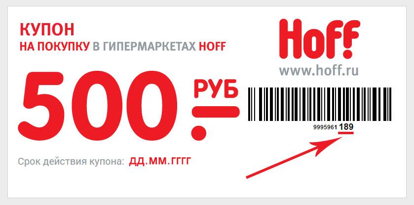 номер купона hoff на 500 рублей скидки