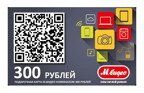 м.видео подарочная карта 300 рублей мкупон