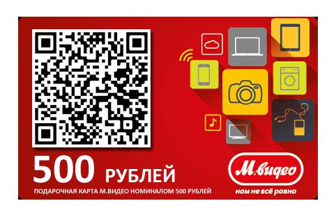 м.видео подарочная карта 500 рублей мкупон
