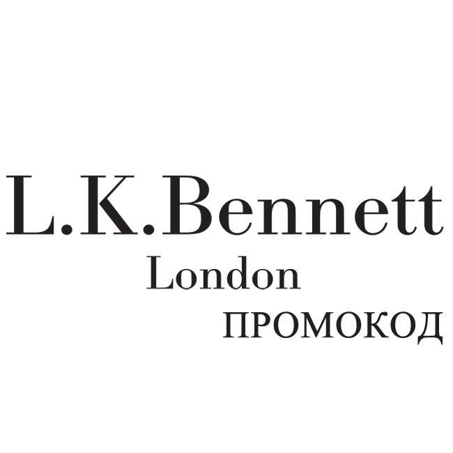 LKBennett.ru промокод! Скидки и Бесплатная доставка!