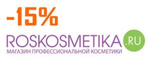 roskosmetika.ru купон на скидку 15%!