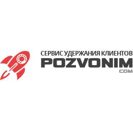 Промокод POZVONIM.com - 1000 рублей в подарок!
