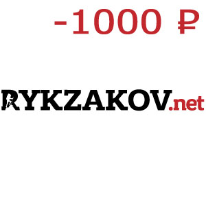 Rykzakov.Net код купона - 1000 рублей скидки!