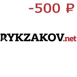 Промокод Rykzakov.Net! Скидка 500 рублей!