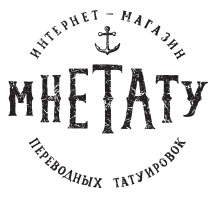 Купон МнеТату.Ру - 10% скидки на заказ!