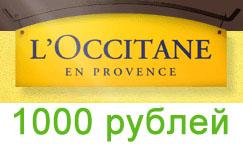 локситан промокод на 1000 рублей скидки!