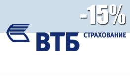 Промокод vtbins.ru - 15% скидки на полисы!