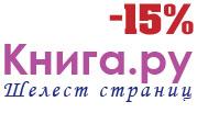 книга.ру купон-код на скидку 15% на все!