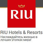 RIU Hotels код скидки! Минус 10% на отели!