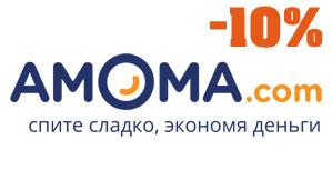 amoma.com код скидки! 10% скидки на отели!