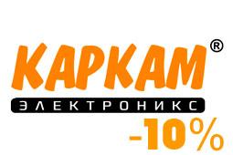 carcam.ru промокод на скидку 10% на все товары!