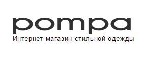 pompa.ru номер купона на скидку при любом заказе!