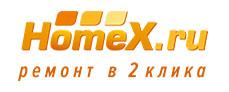 homex.ru промокод на скидку 10% при заказе!