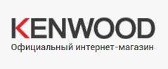 kenwood.ru промокод на скидку 15% на все!
