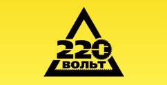 220 вольт промокод на скидку до 35% на все!