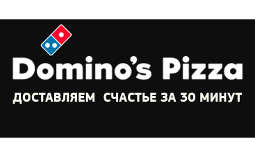 dominospizza.ru промокод на 30% скидки по акции!