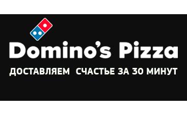 промокод dominospizza.ru на скидку 50%!