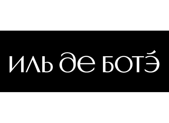 iledebeaute.ru промокод на скидку 25% на все!