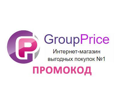 groupprice промокод на 600 рублей скидки!