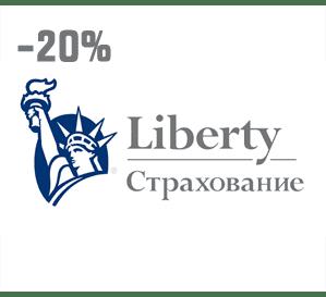 Промокод Liberty страхование на скидку 20%!